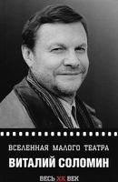 Виталий Соломин. Вселенная Малого театра
