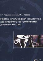 Рентгенологическая семиотика хронического остеомиелита длинных костей