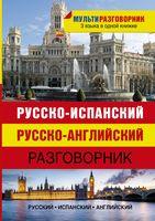 Русско-испанский. Русско-английский разговорник