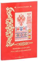 Вышивка народов Российской империи