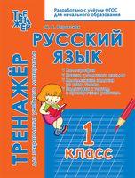 Русский язык. Тренажёр для закрепления материала. 1 класс