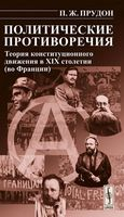 Политические противоречия. Теория конституционного движения в XIX столетии (во Франции)