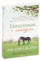 Танцующая с лошадьми (м)