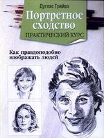 Портретное сходство. Практический курс
