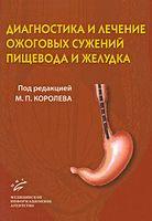 Диагностика и лечение ожоговых сужений пищевода и желудка