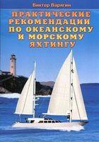 Практические рекомендации по океанскому и морскому яхтингу (м)