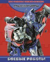 Трансформеры. Боевые роботы