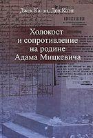 Холокост и сопротивление на родине Адама Мицкевича