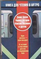 Книга для чтения в метро