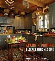 Кухня и ванная в деревянном доме