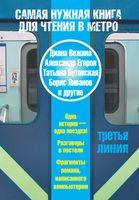 Самая нужная книга для чтения в метро. Третья линия (м)