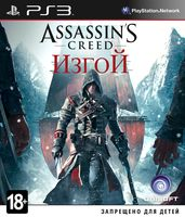 Assassin`s Creed: Изгой (PS3)