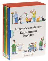 Карманный городок (комплект из 4 книг)