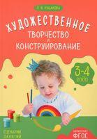Художественное творчество и конструирование. Сценарии занятий с детьми 3-4 лет