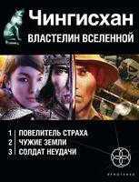 Чингисхан. Властелин Вселенной (Комплект из 3-х книг)
