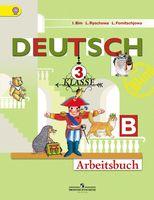 Немецкий язык. 3 класс. Рабочая тетрадь. Часть Б