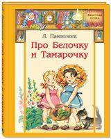 Про Белочку и Тамарочку. Рассказы