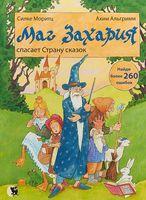Маг Захария спасает Страну сказок