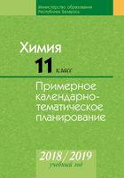 Химия. 11 класс. Примерное календарно-тематическое планирование. 2018/2019 учебный год. Электронная версия