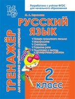 Русский язык. Тренажёр для закрепления материала. 2 класс