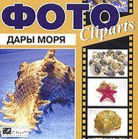 Фото Cliparts. Дары моря