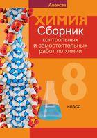 Сборник контрольных и самостоятельных работ по химии. 8 класс