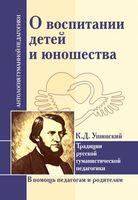 О воспитании детей и юношества. Традиции русской гуманистической педагогики