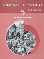 Метаморфозы истории России. Том 5. Поиски выхода