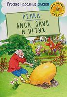 Репка. Лиса, Заяц и Петух (м)
