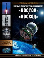 Первые пилотируемые корабли «Восток» и «Восход». Корабли Гагарина и Леонова