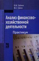 Анализ финансово-хозяйственной деятельности. Практикум