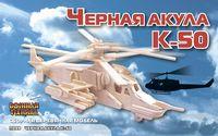 """Сборная деревянная модель """"Черная акула Ка-50"""""""