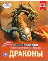 Энциклопедия с развивающими заданиями. Драконы
