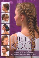 Плетем косы. Самые модные прически из косичек