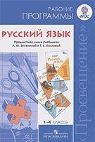 Русский язык. 1-4 классы. Рабочие программы