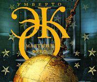 Маятник Фуко (аудиокнига MP3 на 2 CD)