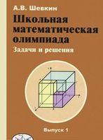 Школьная математическая олимпиада. Задачи и решения. Выпуск 1