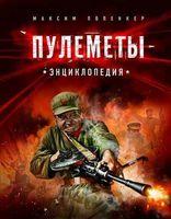 Пулеметы. Энциклопедия
