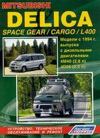 Mitsubishi Delica Space Gear / Cargo / L400. Руководство по ремонту и техническому обслуживанию