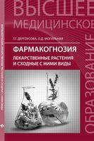 Фармакогнозия. Лекарственные растения и сходные с ними виды