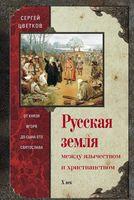 Русская земля. Между язычеством и христианством. От князя Игоря до сына Святослава