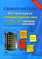 Беспроводная компьютерная сеть Wi-Fi своими руками (+ CD)