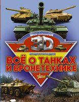 Всё о танках и бронетехнике