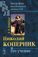 Николай Коперник и его учение