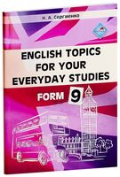 English Topics for your everyday studies. Form 9