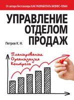 Управление отделом продаж (м)
