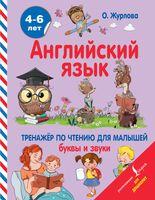 Английский язык. Тренажер по чтению для малышей. Буквы и звуки