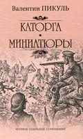 Каторга. Миниатюры