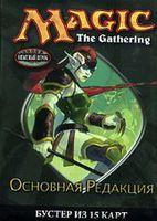 """Бустер из 15 карт """"Magic the Gathering: 9 базовая редакция"""" (русская версия)"""