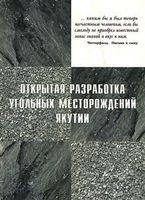 Открытая разработка угольных месторождений Якутии